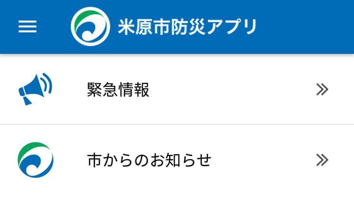米原市防災アプリ