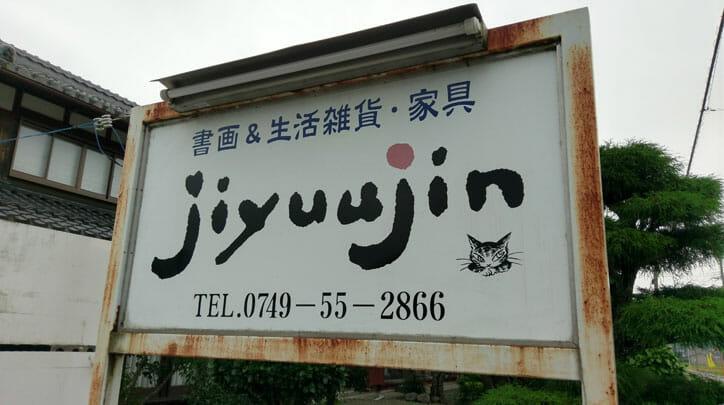 jiyuujinの看板
