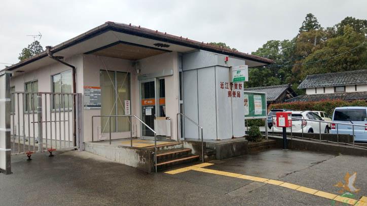近江宇賀野郵便局