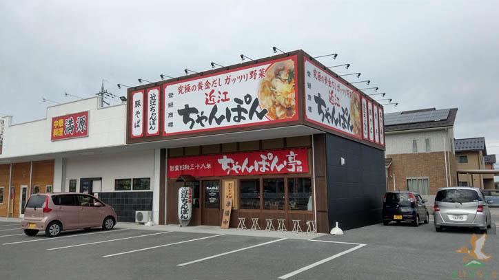 ちゃんぽん亭米原店