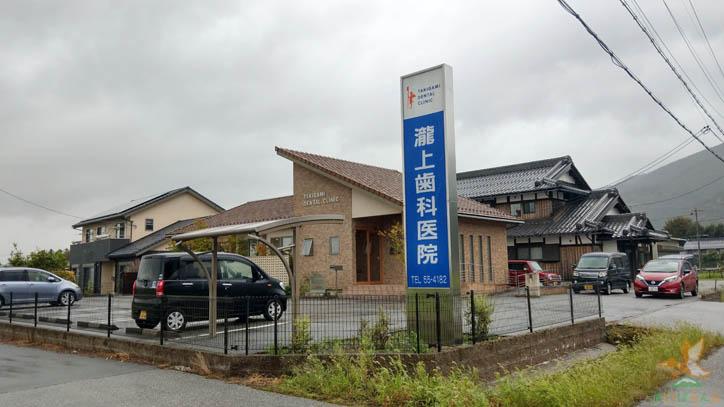 瀧上歯科医院