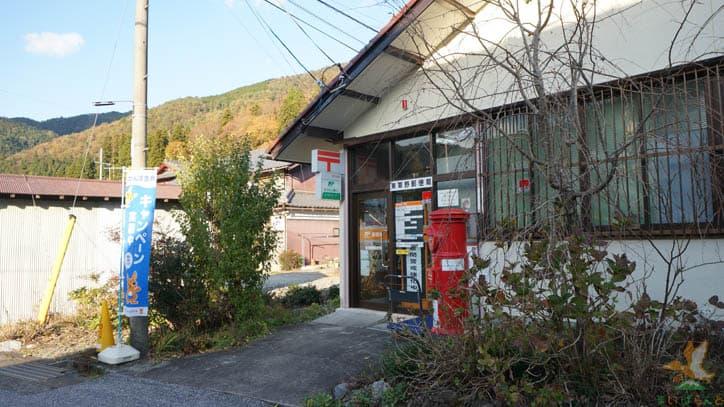 東草野郵便局