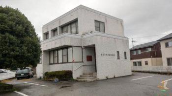 近江スミダ歯科医院