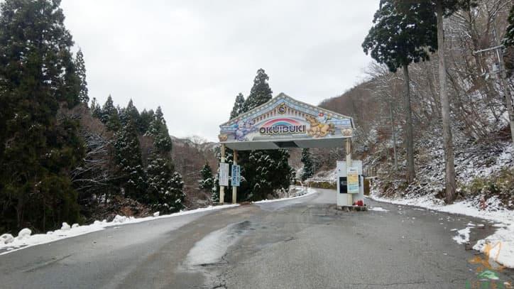 奥伊吹スキー場ゲート