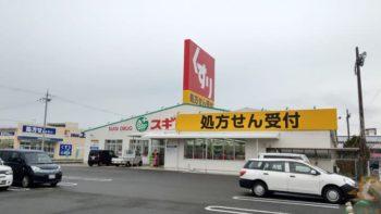 スギ薬局近江店