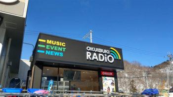 奥伊吹スキー場ラジオ