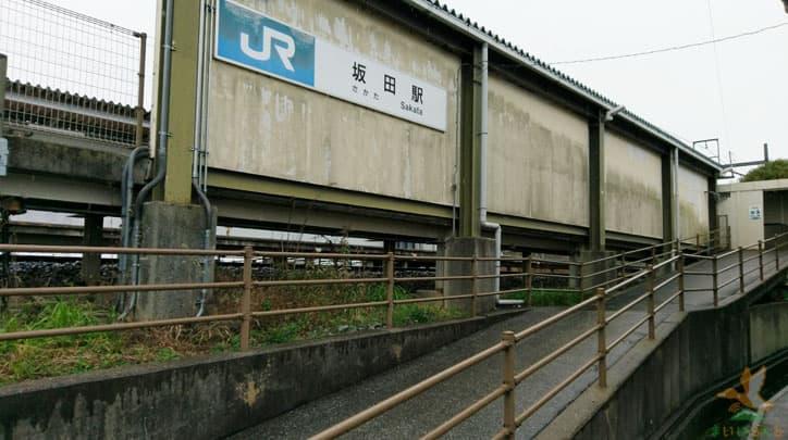 坂田駅外観