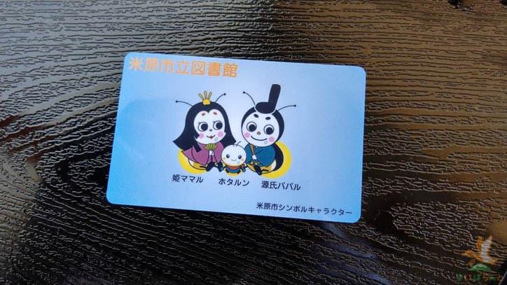 図書館利用カード