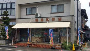 堀井時計店