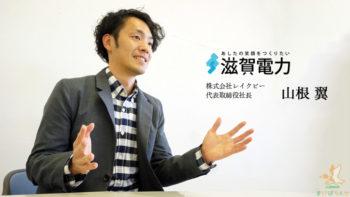 滋賀電力インタビュー