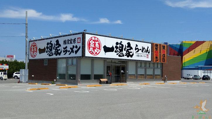 一魂屋米原店