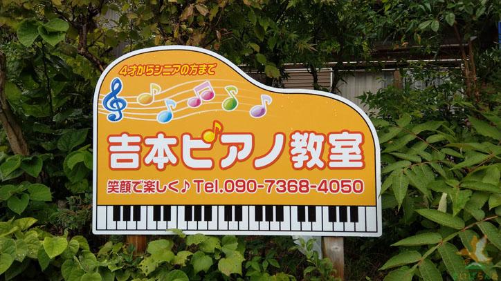 吉本ピアノ教室看板
