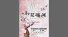 米原市の春の風物詩「鴨の里盆梅展&おもと展」2020年3月10日まで開催