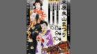 米原市湯谷神社の祭礼、子ども歌舞伎「米原曳山まつり」が2019年10月12日~14日開催