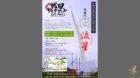 米原市で石田三成由来の戦国ロケット「流星」打ち上げが2019年10月27日開催