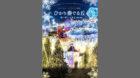 米原市で関西最大級イルミネーション2020「ひかり奏でる丘」ローザンベリー多和田で開催