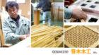 米原市の建具店「笹木木工」新たな挑戦!切り絵の行燈で癒しの光を届けたい