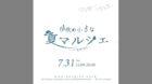 米原市で伊吹の小さな夏マルシェが2021年7月31日開催